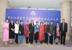 妇联组织又添新成员:黑龙江省商贸行业妇联成立! - 妇女联合会