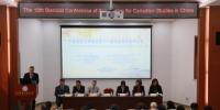 中国加拿大研究会第19届年会暨中加国际学术研讨会在校举行 - 哈尔滨工业大学