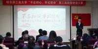 不忘初心,微党课,大赛 我校第三届微型党课大赛启动 - 哈尔滨工业大学