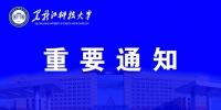 黑龙江科技大学关于3月2日开始网上授课等事宜的通知 - 科技大学