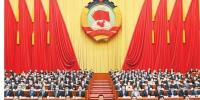 全国政协十三届三次会议在京开幕 - 发改委