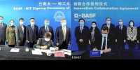 德国巴斯夫集团与哈尔滨工业大学合作协议云签约仪式在校举行 - 哈尔滨工业大学