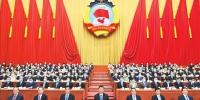 全国政协十三届三次会议闭幕 - 发改委
