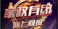 """黑龙江省举办首场家政""""诚信服务 · 云对接""""活动 - 妇女联合会"""