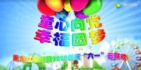 """黑龙江省妇联庆""""六一""""云联欢活动等你来围观 - 妇女联合会"""