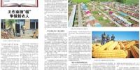 《黑龙江日报》报道我校驻村工作队长齐秀强优秀事迹 - 科技大学