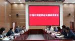 中国社会科学院科研局副局长王子豪一行来我院调研 - 社会科学院
