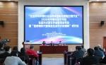 """2020中国社会学学会生活方式专业委员会年会暨""""后疫情时代新常态生活方式的建构""""学术研讨会在哈尔滨召开 - 社会科学院"""