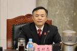 省政协副主席刘睦终带队到省法院视察 - 法院