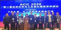 我校作为联合主办方成功举办第二届应用化学与工业催化国际学术会议 - 科技大学