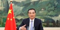 李克强在2020年浦江创新论坛上致辞 - 发改委