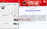 【检察日报】黑龙江省检察院:构建公益诉讼多方协作格局 - 检察