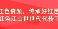 《求是》杂志发表习近平总书记重要文章《用好红色资源,传承好红色基因,把红色江山世世代代传下去》 - 哈尔滨工业大学