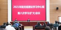 我院举行《中国共产党统一战线工作条例》专题讲座 - 社会科学院